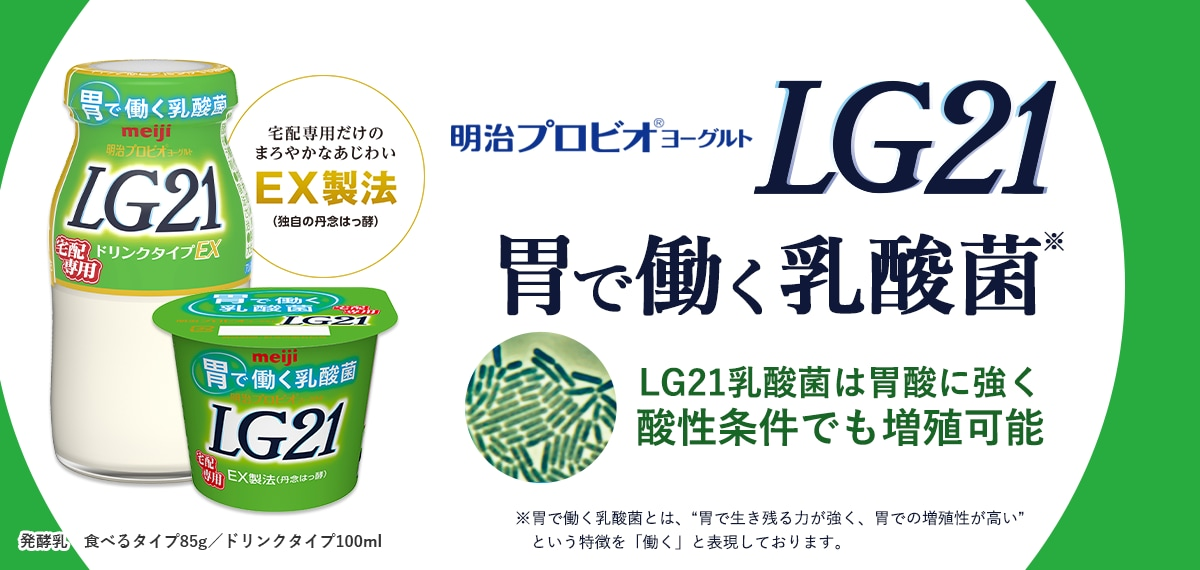 LG21宅配