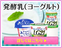 発酵乳(ヨーグルト)